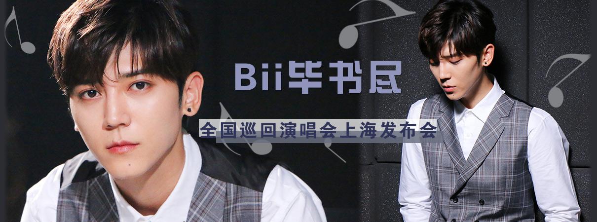 毕书尽全国巡回演唱会上海发布会