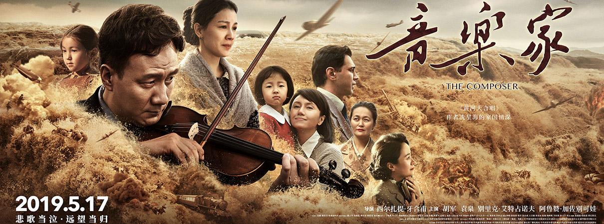 《音乐家》领衔华语片震撼五月档
