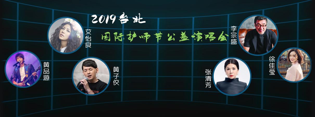 台北国际护师节公益演唱会