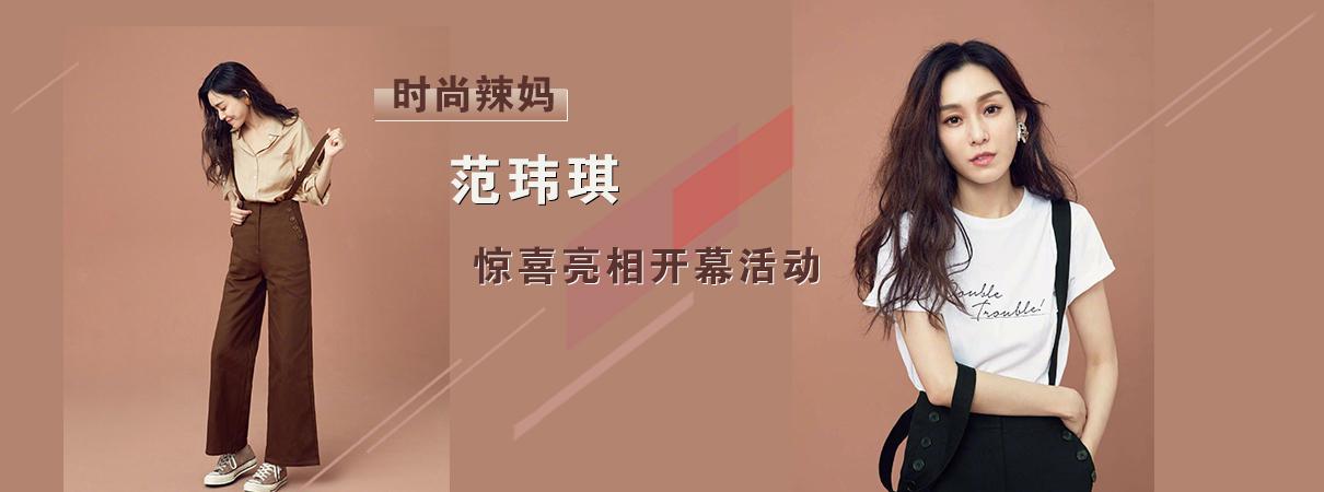 时尚辣妈范玮琪亮相开幕活动
