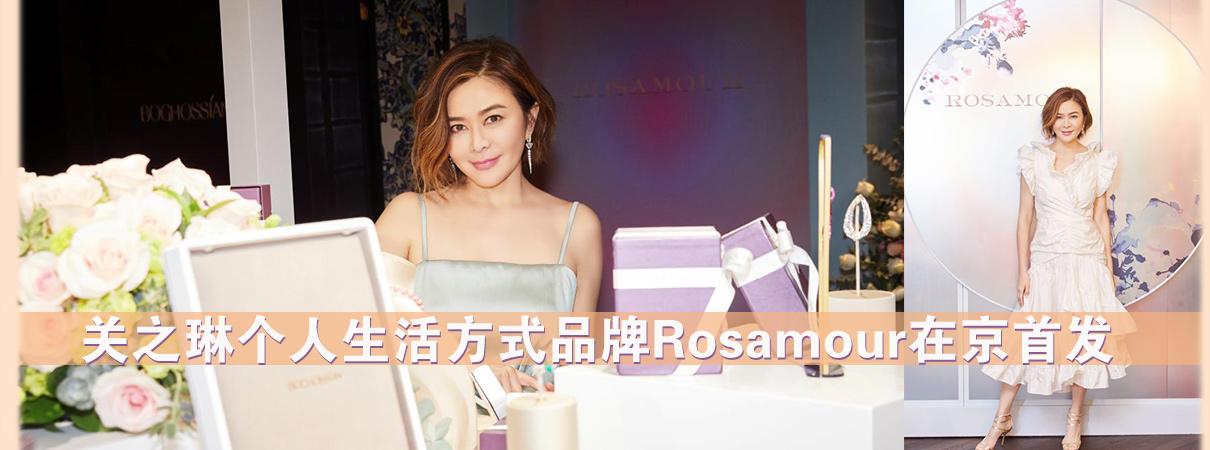 关之琳出席ROSAMOUR春夏系列品鉴会