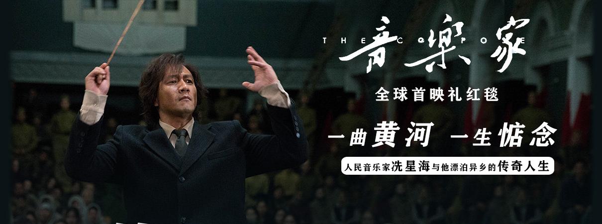 电影《音乐家》全球首映礼红毯