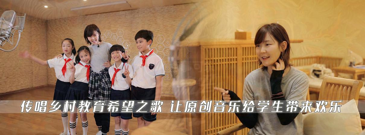传唱乡村教育希望之歌 让原创音乐给学生带来欢乐