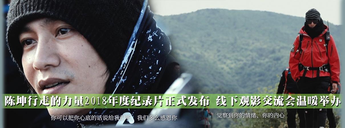 陈坤行走的力量2018年度纪录片正式发布