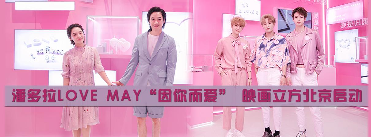 """潘多拉LOVE MAY""""因你而爱"""" 映画立方北京…"""