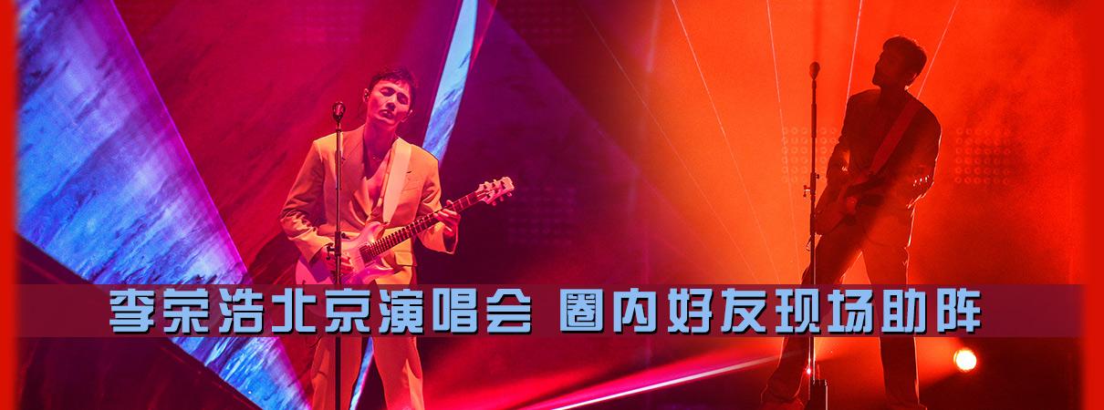 李荣浩北京演唱会 圈内好友现场助阵