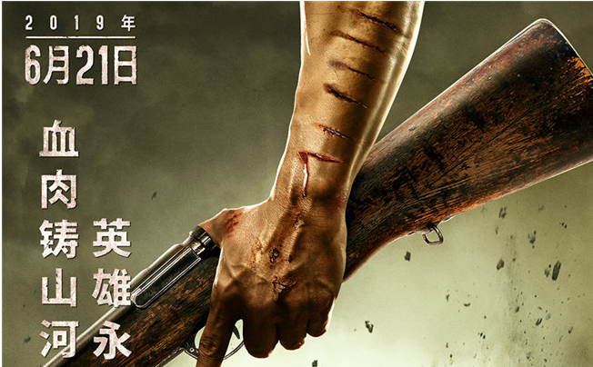 高希希《八子》首发概念海报 硬核亮剑热血定档6.21