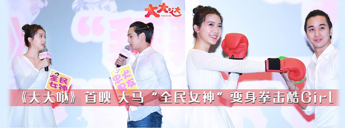 电影《大大哒》举行首映礼 主演分享台前幕后故事