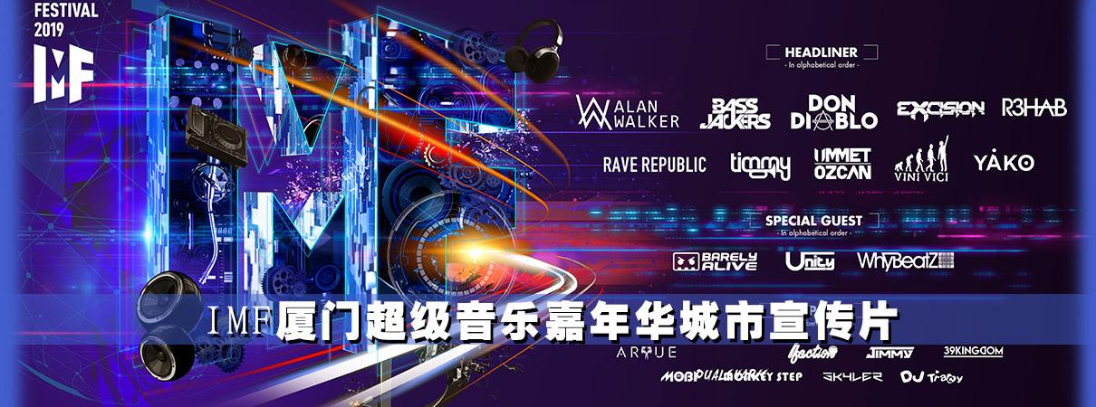 IMF厦门超级音乐嘉年华城市宣传片