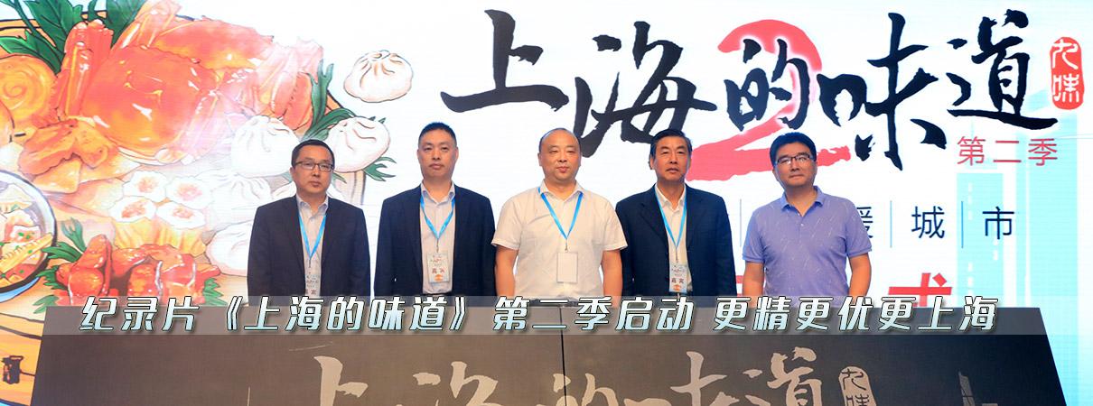 纪录片《上海的味道》第二季启动 更精更优更上海