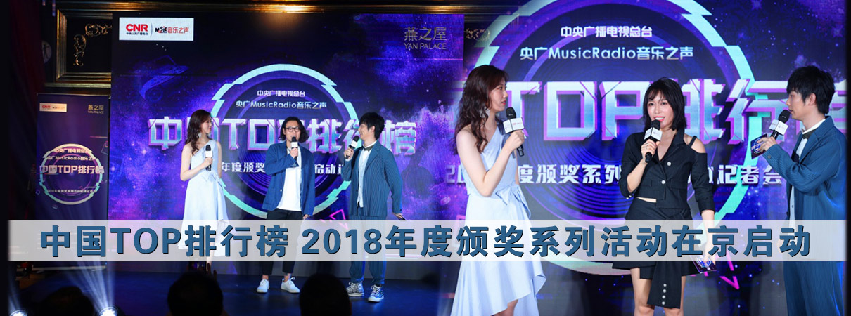 中国TOP排行榜2018年度颁奖系列活动在京启动