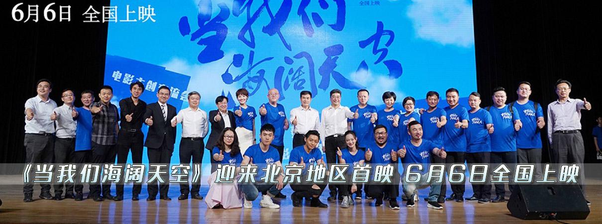 《当我们海阔天空》迎来北京地区首映
