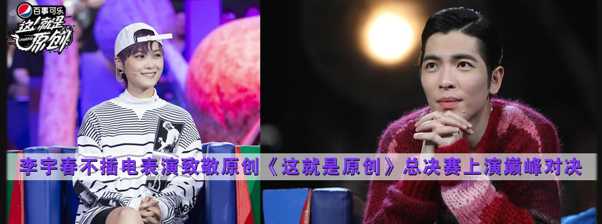 李宇春不插电表演致敬原创,《这就是原创》总决赛上…