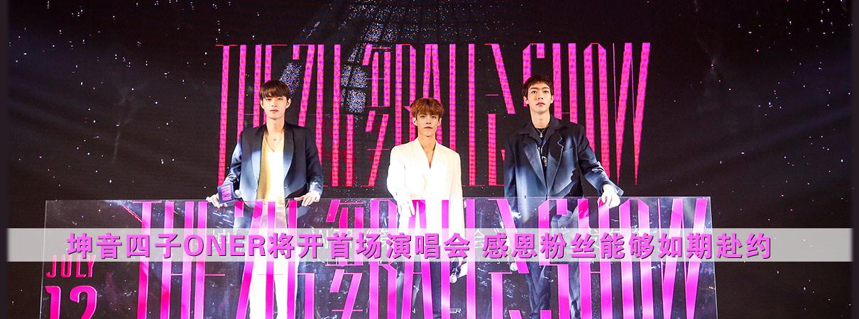 坤音四子ONER将开首场演唱会 感恩粉丝能够如期…