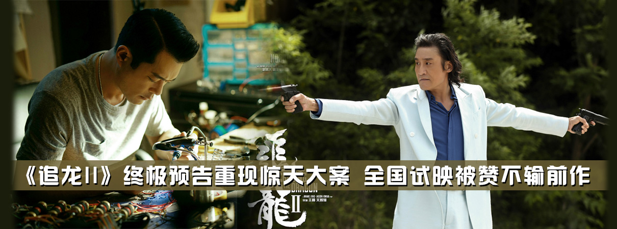《追龙II》终极预告 粤语