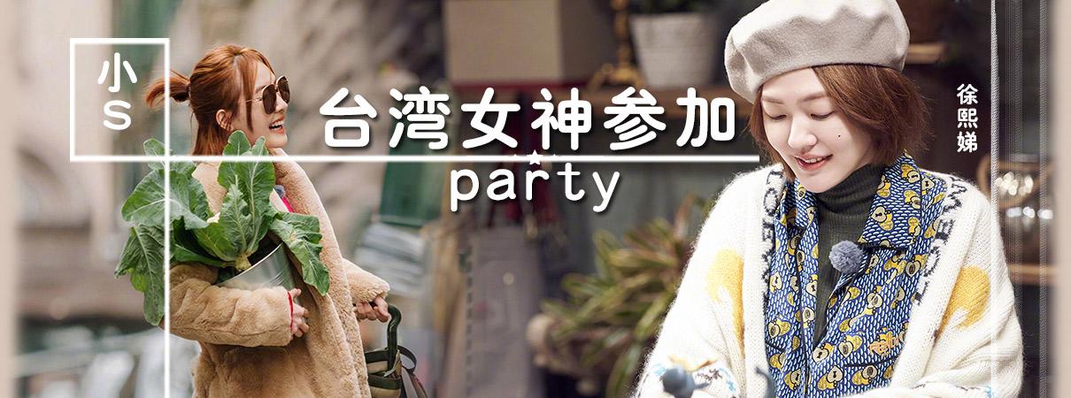 小S出席活动party