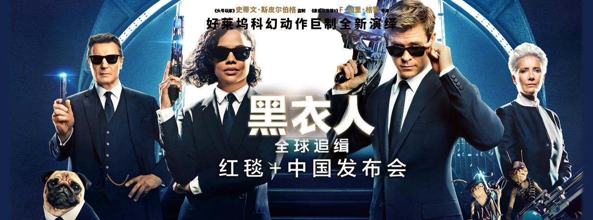 《黑衣人:全球追缉》红毯中国发布会