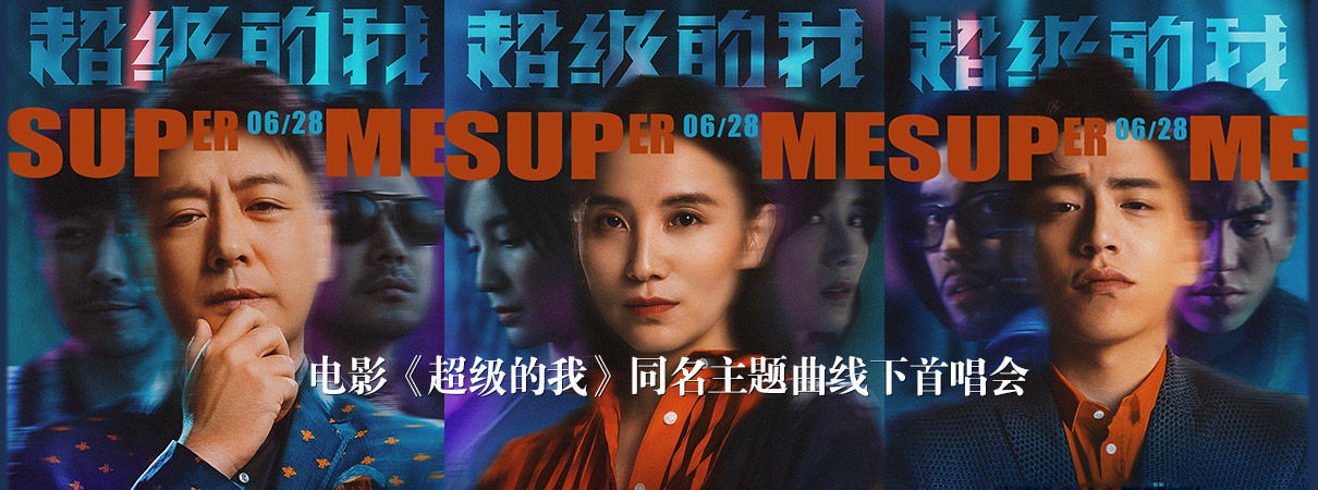 《超级的我》主题曲线下首唱会