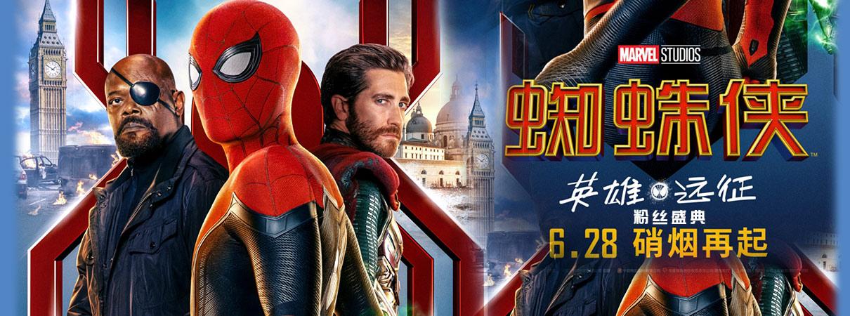 《蜘蛛侠:英雄远征》粉丝盛典