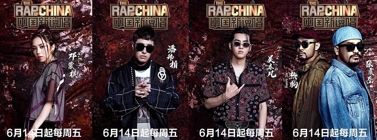 《中国新说唱》今晚8点首播