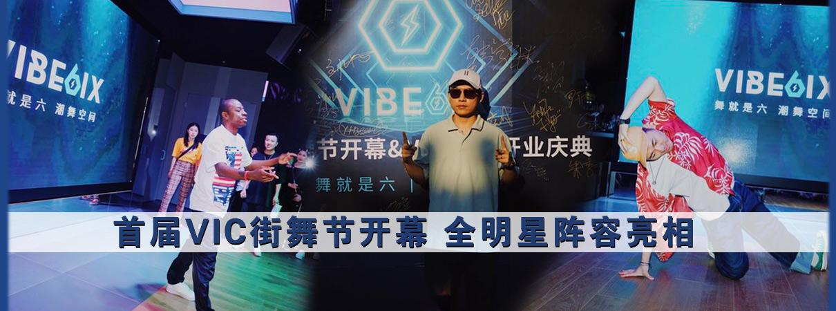首届VIC街舞节开幕 全明星阵容亮相