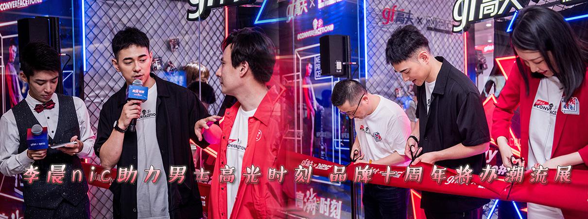 李晨nic助力男士高光时刻 品牌十周年将办潮流展