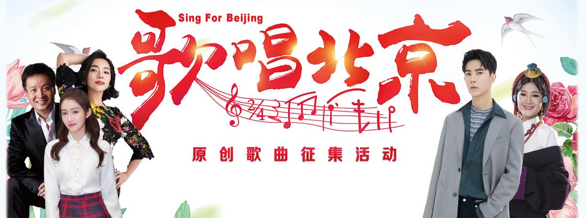 """2018年""""歌唱北京""""原创歌曲征集活动获奖作品发…"""