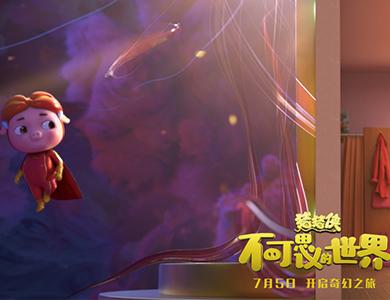 亲子成长影片 《猪猪侠》大电影片段曝光