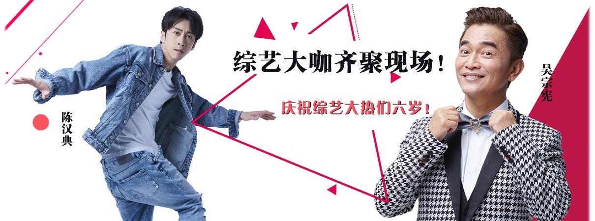 陈汉典庆生综艺大热门