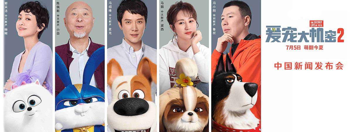 《爱宠大机密2》中国新闻发布会