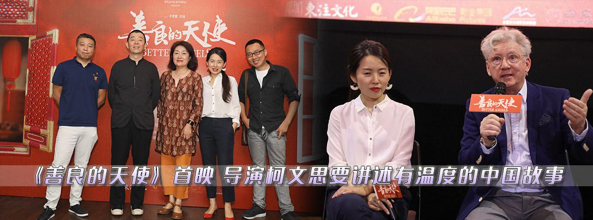 《善良的天使》北京 导演柯文思现身分享创作初衷