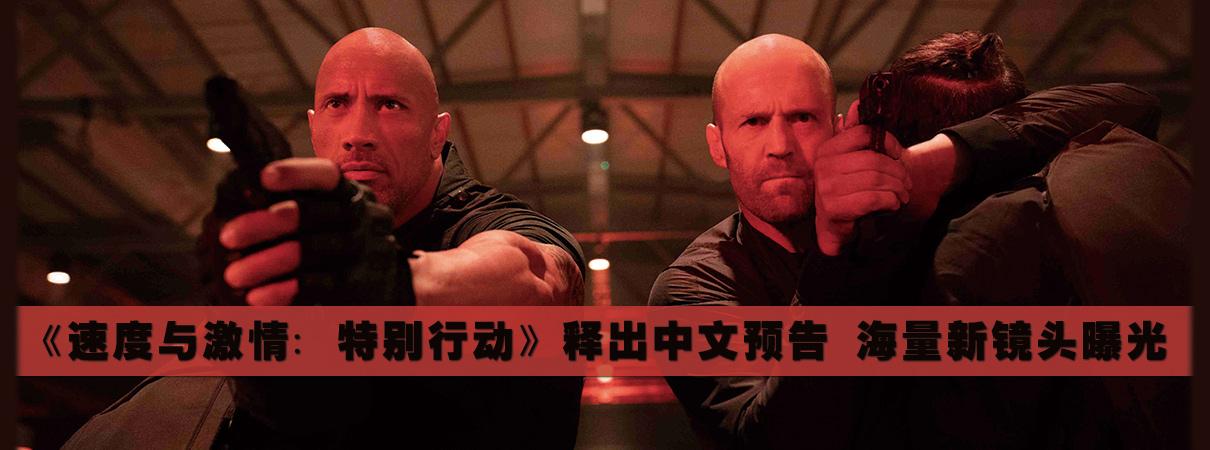 《速度与激情:特别行动》释出中文预告