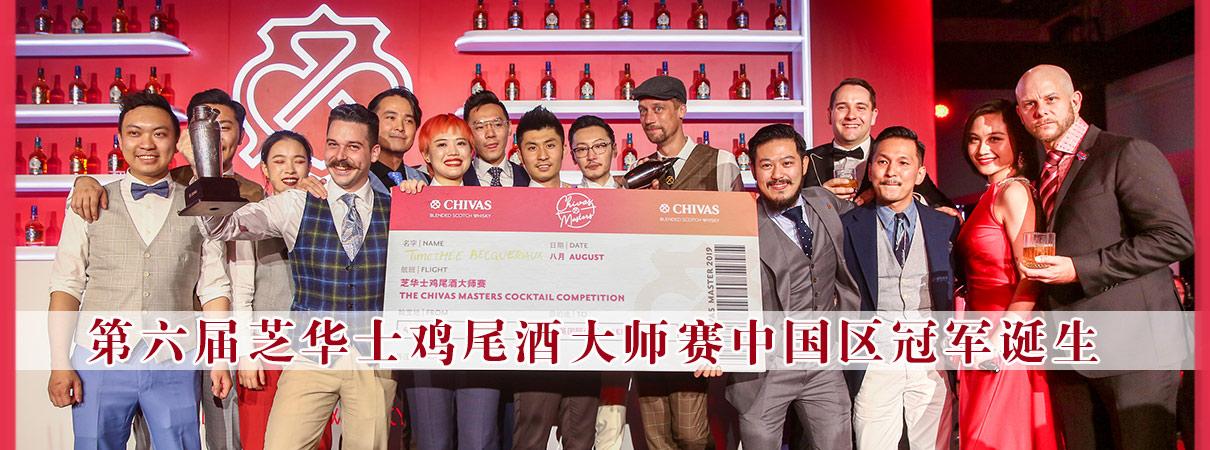 【非凡】第六届芝华士鸡尾酒大师赛中国区冠军诞生