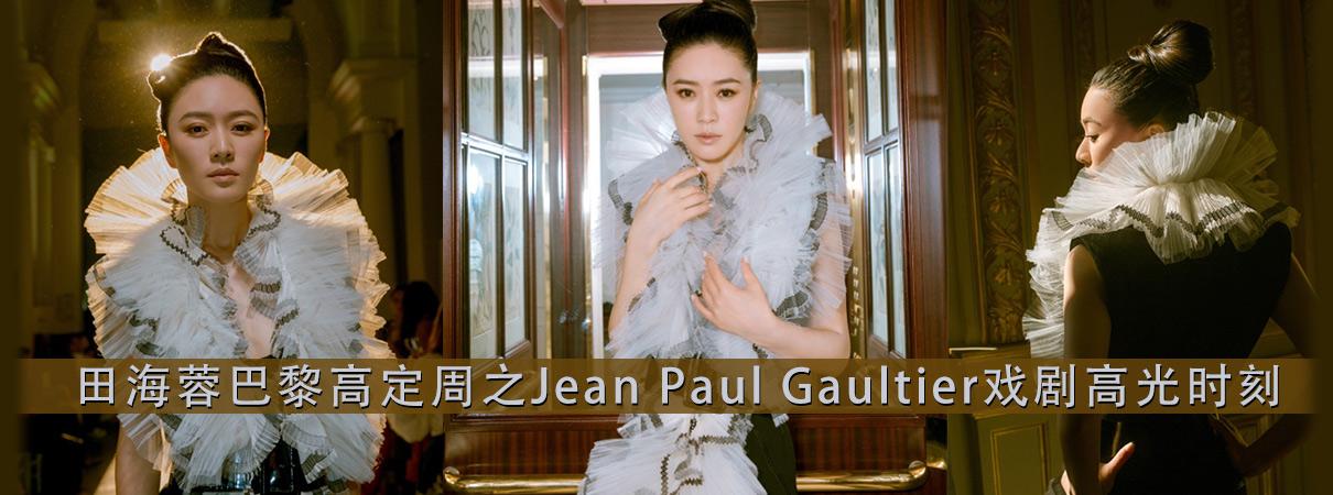 田海蓉巴黎高定周之Jean Paul Gault…