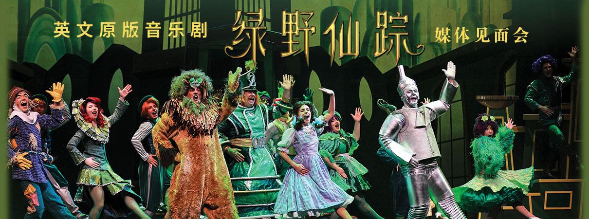 英文版音乐剧《绿野仙踪》经典再现,回忆满满!