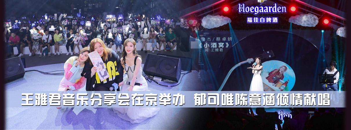 王雅君音乐分享会在京举办 郁可唯陈意涵倾情献唱