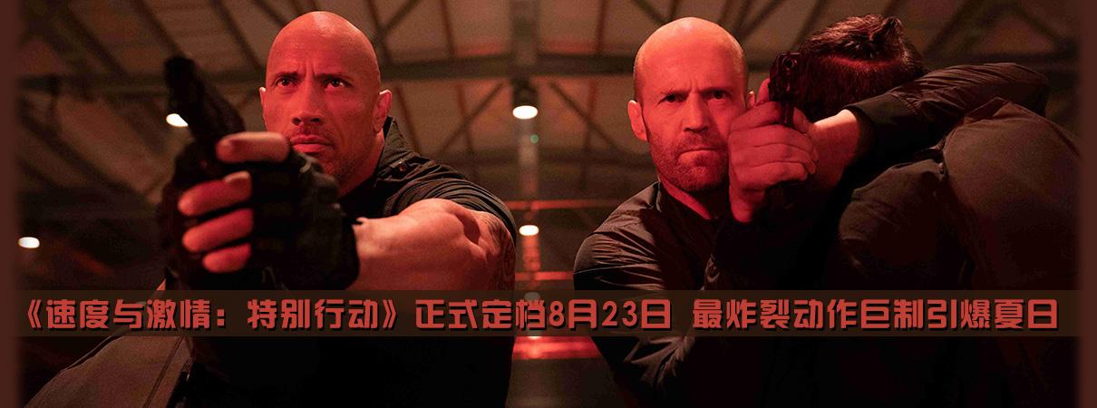 《速度与激情:特别行动》正式定档8月23日 最炸…