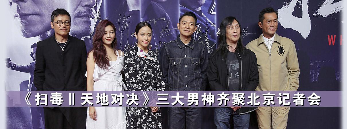 《扫毒Ⅱ天地对决》三大男神齐聚北京记者会