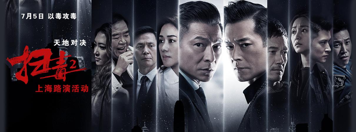 《扫毒2天地对决》上海路演 刘德华领衔扫毒天团来…