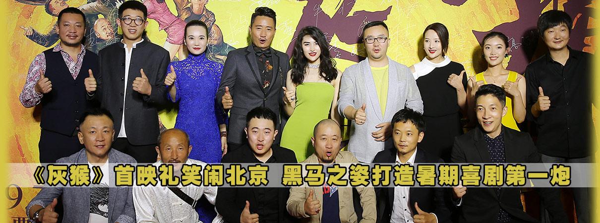 《灰猴》首映礼笑闹北京 黑马之姿打造暑期喜剧第一…
