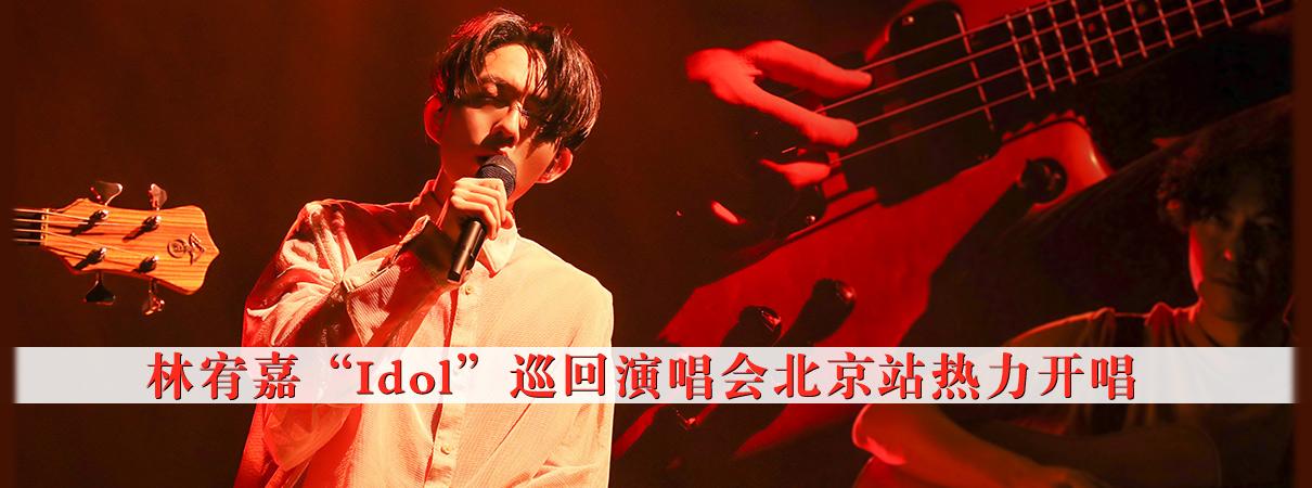 """林宥嘉""""Idol""""巡回演唱会北京站热力开唱"""
