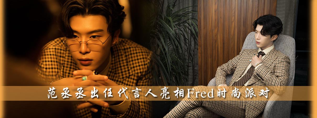 范丞丞出任代言人亮相Fred时尚派对