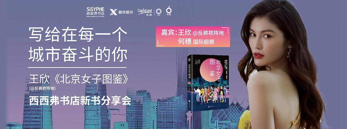 超模何穗亮相反裤衩阵地新书《北京女子图鉴》发布会