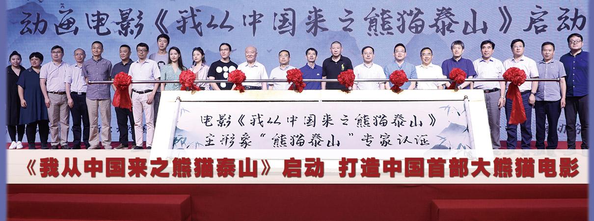 《我从中国来之熊猫泰山》启动 打造中国首部大熊猫…