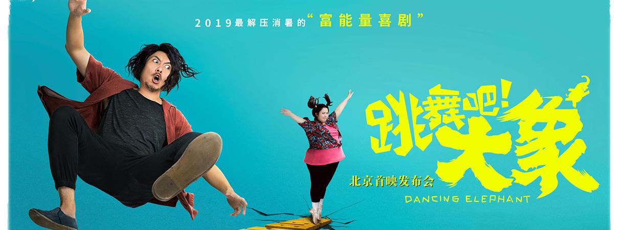 """《跳舞吧!大象》北京首映发布会  艾伦带领""""四小…"""