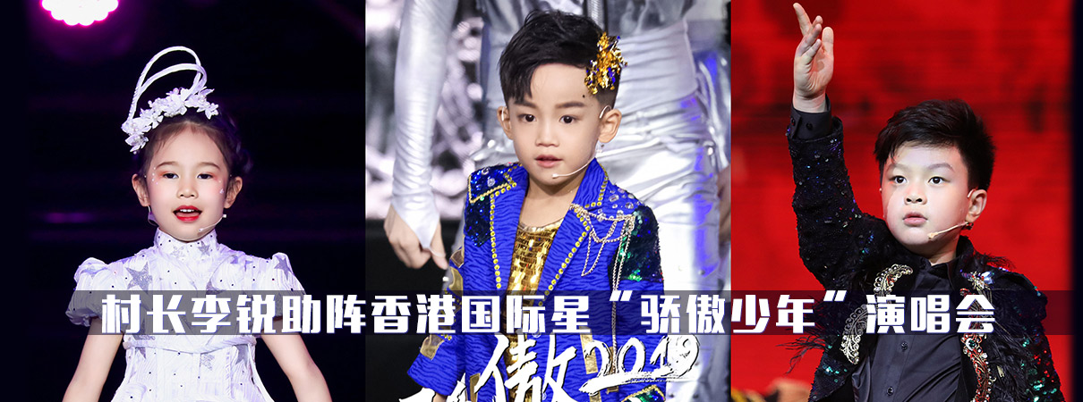 """村长李锐助阵香港国际星""""骄傲少年""""演唱会"""