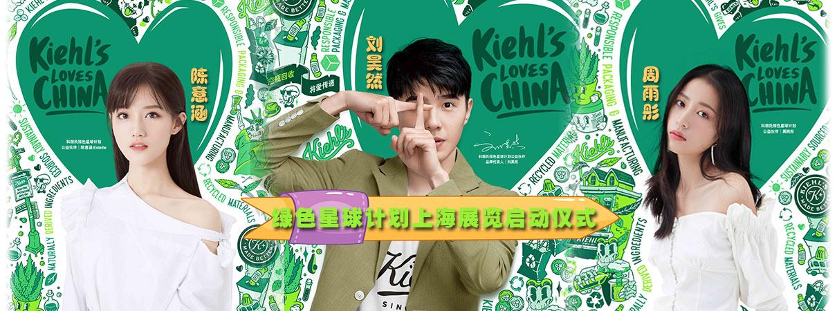 刘昊然参加绿色星球计划上海展览启动仪式粉丝疯狂!