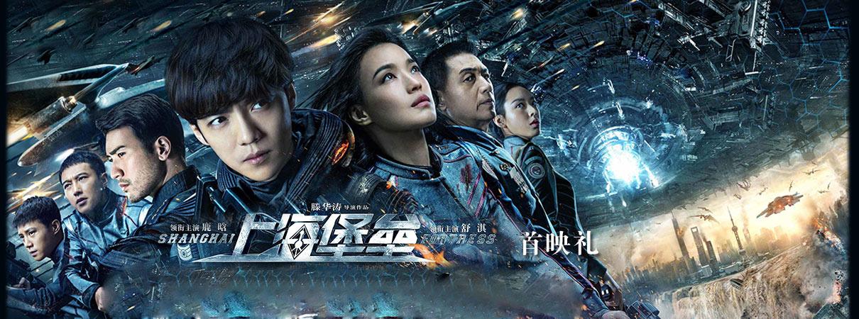 电影《上海堡垒》北京首映礼 众主创齐聚