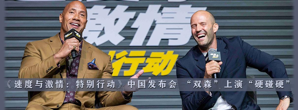 """《速度与激情:特别行动》中国发布会  """"双森""""上…"""