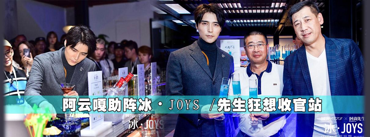 阿云嘎助阵冰·JOYS /先生狂想收官站